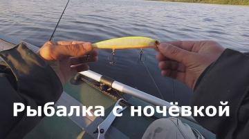Рыбалка с ночёвкой Щука Псковская область 2018