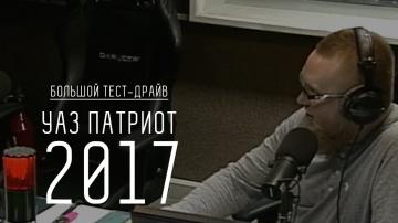 Холивар вокруг теста БТД УАЗ Патриот 2017