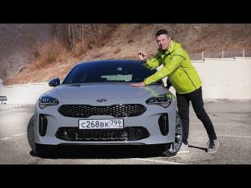 KIA Stinger 2018 Тест-Драйв / Панамерочка, Живи! Игорь Бурцев
