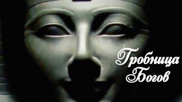 ЗАГАДКИ ДРЕВНЕЙ ИСТОРИИ - Гробница богов  Документальные фильмы