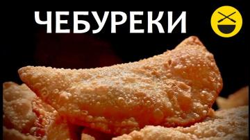 Сталик Ханкишиев ЧЕБУРЕКИ - сочные, настоящие, крымские, узбекские! Самые вкусные