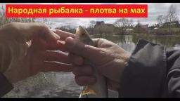 Народная рыбалка - плотва на маховую удочку