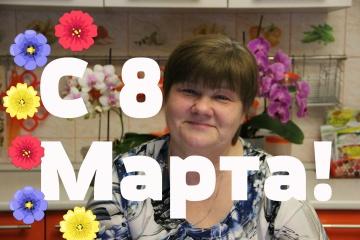 Юлия Минаева Поздравление с 8 Марта!