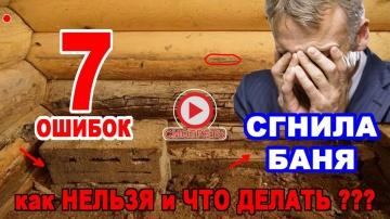 Русская баня СВОИМИ РУКАМИ-Секреты ДОЛГОВЕЧНОСТИ