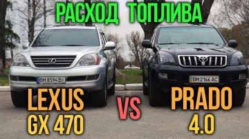 Расход топлива: Toyota Land Cruiser PRADO 4.0 vs Lexus GX470
