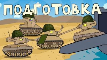 Подготовка Мультики про танки для детей