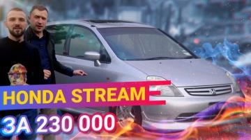Стоит ли ПОКУПАТЬ Honda Stream за 230 тыс ? Обзор Хонда СТРИМ