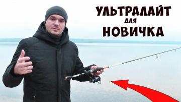 Микроджиг для Начинающих   Рыбалка на Микроджиге или Ультралайт для НОВИЧКА