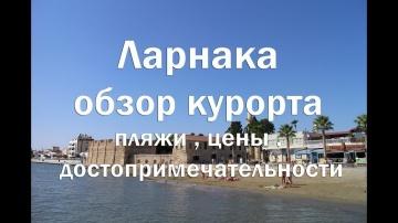 Ларнака Кипр Обзор курорта транспорт достопримечательности пляжи цены