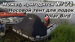 """ПашАсУралмашА - Может пригодится №71 """"Носовой тент для лодок Polar Bird"""""""