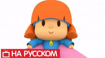 Мультик про Покойо на русском языке - Pocoyo Сборник 13
