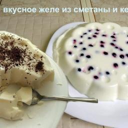 Десерт Желе из сметаны и кефира | Рецепт Ольги Уютный Уголок