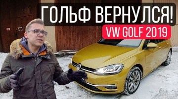Тест-драйв и обзор Volkswagen Golf 7 2019/ЗАЧЕМ нужен Гольф по цене КАМРИ