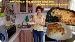 Ольга Уголок -  Макаронная запеканка или запеканка из макарон. Очень вкусная и сытная.