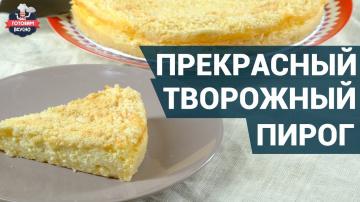 Алена Митрофанова Невероятно вкусный творожный пирог. Как приготовить?    Выпечка из творога