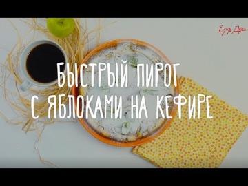 ЕдимДома — Быстрый пирог с яблоками на кефире