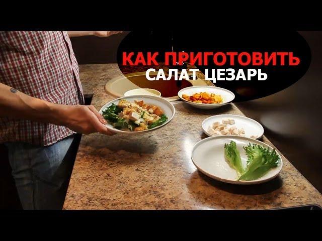 """Диетический салат """"Цезарь"""" с курицей простой и вкусный рецепт"""