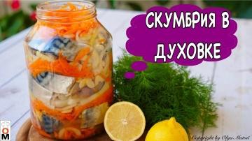 Скумбрия В Духовке Рецепт Ольги Матвей