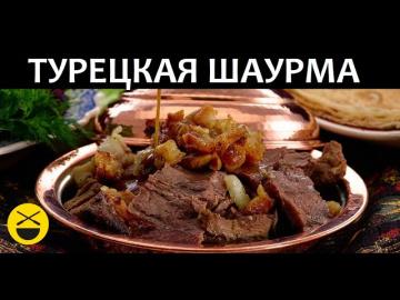 Сталик Ханкишиев ШАУРМА, Искандер-кебаб по Турецкому рецепту из г.Бурса