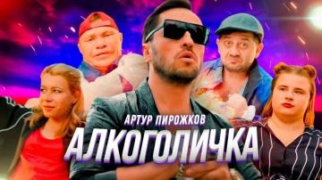 Артур Пирожков - Алкоголичка / Премьера клипа 2019