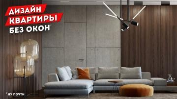 Дизайн квартиры без окон