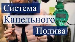 Юлия Минаева -  Автоматический Капельный Полив. Ответ производителя.