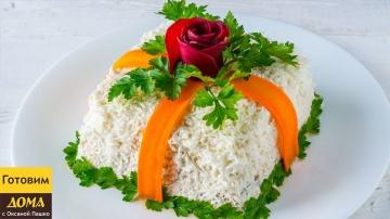 Оксана Пашко -  Салат ПОДАРОК. Красивый и очень вкусный праздничный салат