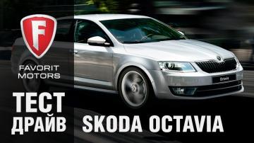 Тест драйв Skoda Octavia 2015. Видео обзор Шкода Октавия - Автопрага
