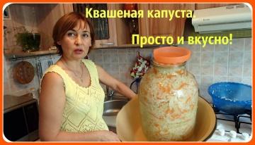 Очень вкусная Квашеная Капуста | Рецепт Ольги Уютный уголок
