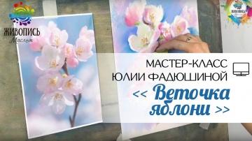"""Сухая пастель - Юлия Фадюшина """"Веточка яблони"""""""