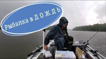 Рыбалка в дождь, рыбалка после дождя и во время дождя Простая рыбалка