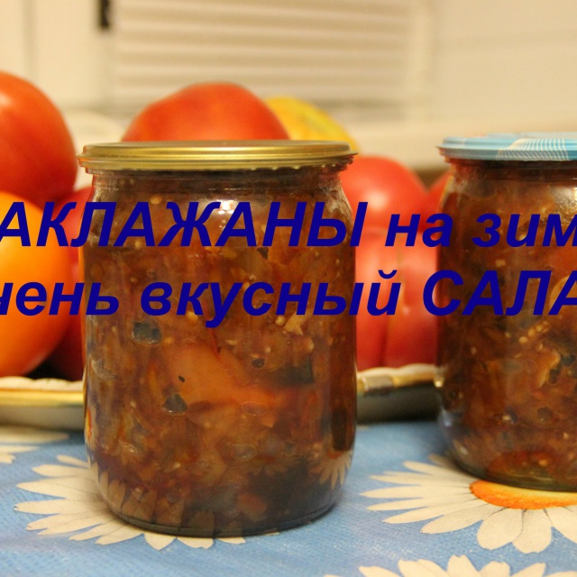 Салат из баклажанов. Заготовки на зиму