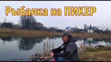 Рыбалка на пикер и рыбалка на поплавок 2019