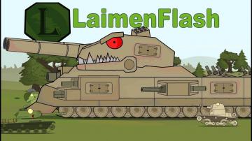 Мультики про танки: Ratte Машина смерти 8 Часть. LaimenFlash