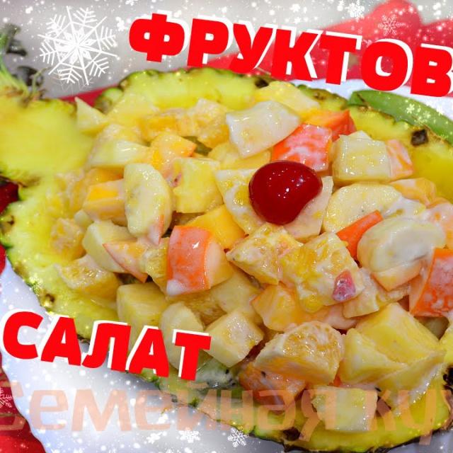 Фруктовый салат на Новый Год - Рецепт приготовления
