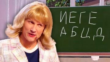 Поколение ЕГЭ - Уральские Пельмени - Азбука Уральских Пельменей - С (2020)