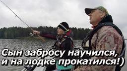 """ПашАсУралмашА:-""""Сын забросу научился, и на лодке прокатился""""!"""