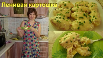 Ольга Уголок Ленивый но вкусный и сытный ужин или обед