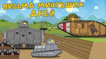 Письма минувших дней - Мультики про танки