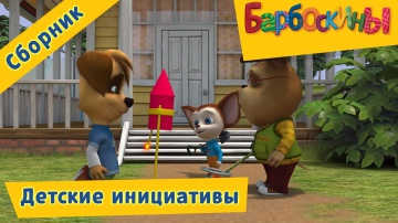 Барбоскины ⚽ Детские инициативы