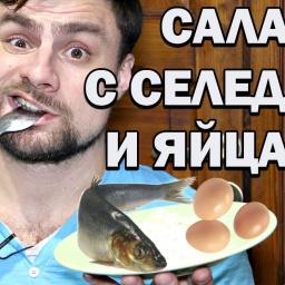 Салат из сельди и яиц | Рецепт от Кухарим