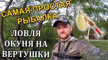 Самая простая рыбалка ловля окуня на вертушку-Рыбалка на окуня 2019 Окунь на блесну
