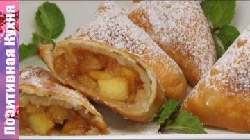 Позитивная Кухня ХРУСТЯЩИЕ СЛОЕНЫЕ ПИРОЖКИ с начинкой с карамельными яблоками и корицей
