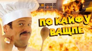 АДСКАЯ КУХНЯ ПО ФРАНЦУЗСКИ Cooking Simulator