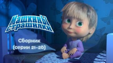 Машкины Страшилки - Сборник 5 (21-26 серии)