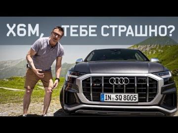 Бэхе Х6М Конец Наверное Audi SQ8 Тест-драйв 2020 новая ауди ску 8