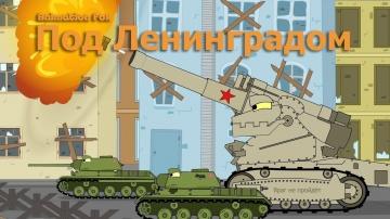 Под Ленинградом Мультики про Танки