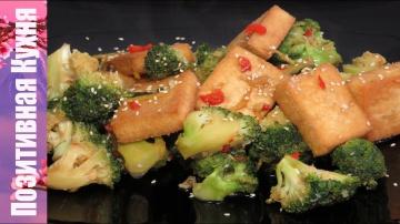 Люда Изи Кук Еда в Пост! Жареный тофу с овощами! Рецепт китайской кухни (Вегетарианские рецепты) | F