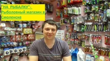 """""""На РЫБАЛКУ""""- рыболовный магазин в Смоленске"""