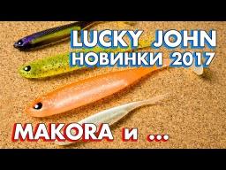 Приманки Lucky John новинки 2017 - Теперь Makora и Nayada. Часть 2